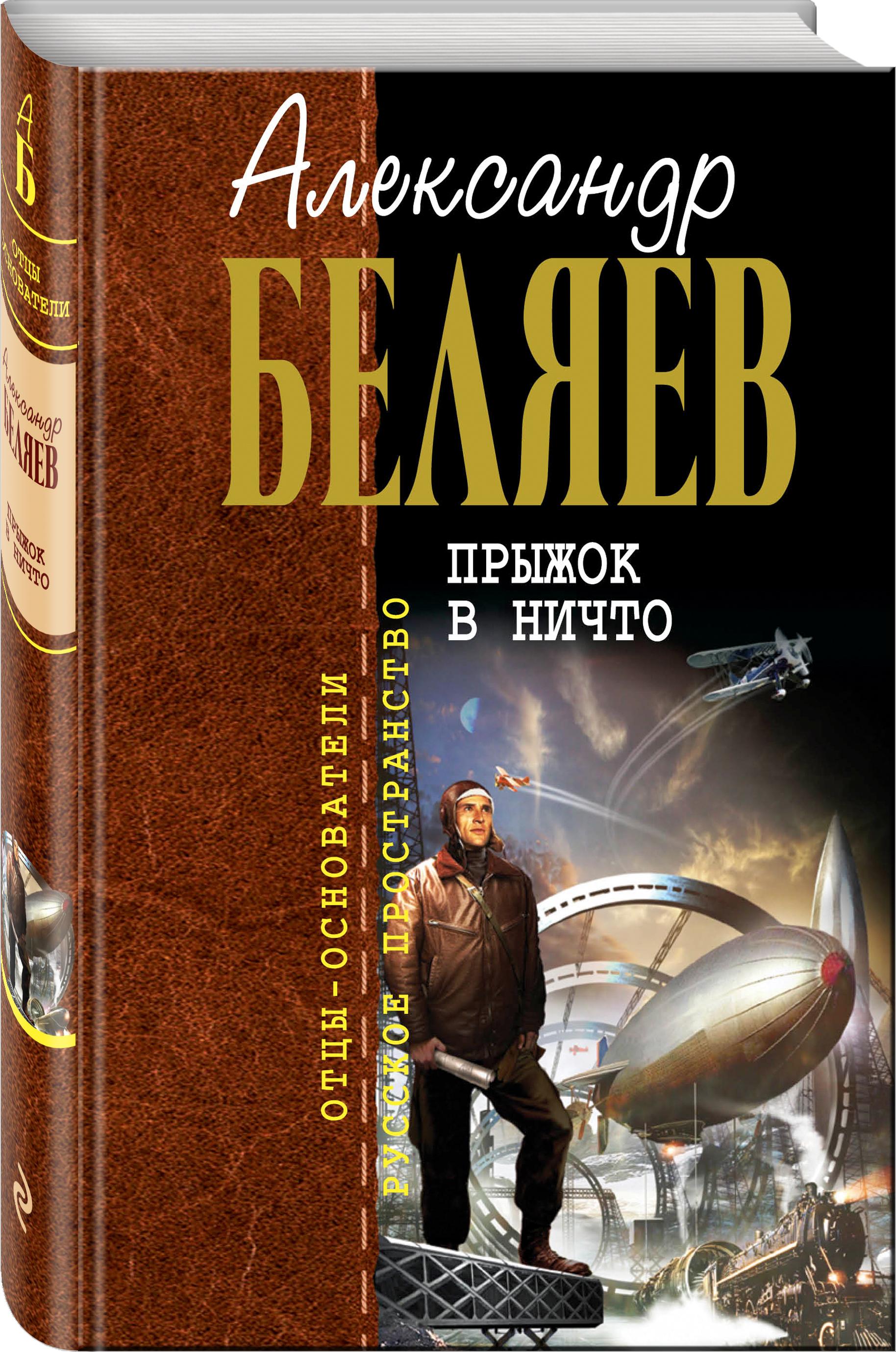 Прыжок в ничто от book24.ru