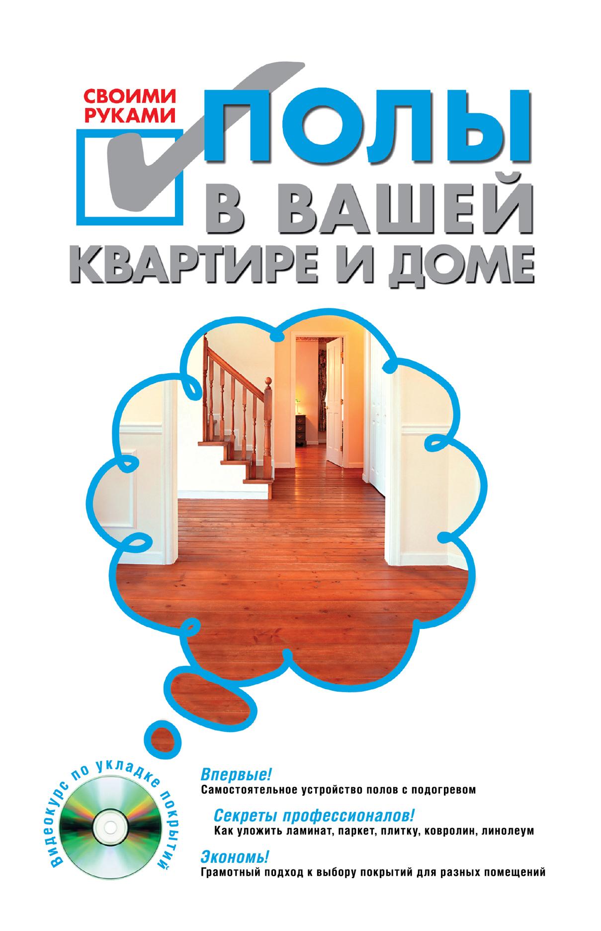 Полы в вашей квартире и доме своими руками. (+CD) мобильные телефоны lg ремонт и обслуживание том i cd