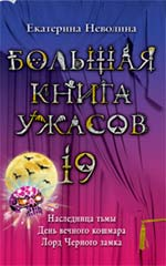 Большая книга ужасов. 19: повести Неволина Е.А.