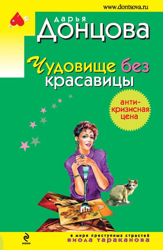 Донцова Д.А. - Чудовище без красавицы обложка книги