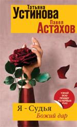 Я - судья. Романы Т. Устиновой и П. Астахова