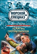 """Скаты"""" против пиратов: роман Зверев С.И."""
