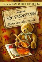 Щербакова Г. - Дивны дела твои, Господи...' обложка книги
