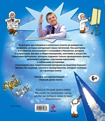 10+ Большая энциклопедия знаний (для РООССА)