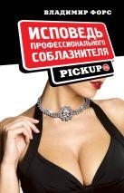 Форс В. - Исповедь профессионального соблазнителя. PICKUP.ru' обложка книги