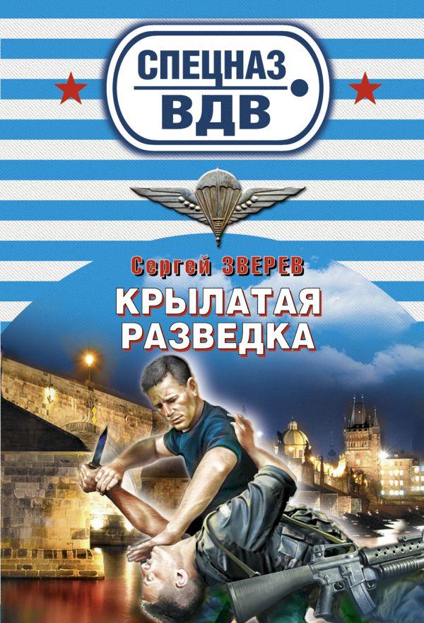 Крылатая разведка: роман Зверев С.И.
