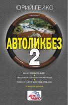 Гейко Ю.В. - Автоликбез-2' обложка книги