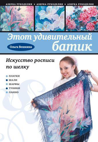 Этот удивительный батик: искусство росписи по шелку Ольга Вешкина