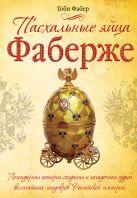 Фабер Т. - Пасхальные яйца Фаберже' обложка книги