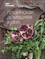 Книга Гастронома Грузинская домашняя кухня