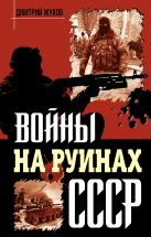 Жуков Д.А. - Войны на руинах СССР' обложка книги