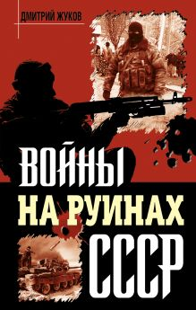 Войны на руинах СССР