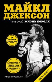 Майкл Джексон (1958-2009). Жизнь короля. (+плакат)