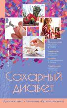 Мурадова Е.О. - Сахарный диабет' обложка книги