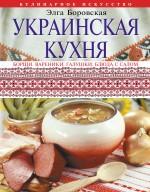 Украинская кухня - фото 1
