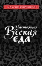 Сырников М. - Настоящая русская еда' обложка книги