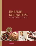 Подарочные издания: Кулинарные праздники с А. Селезневым. Сладкие рецепты