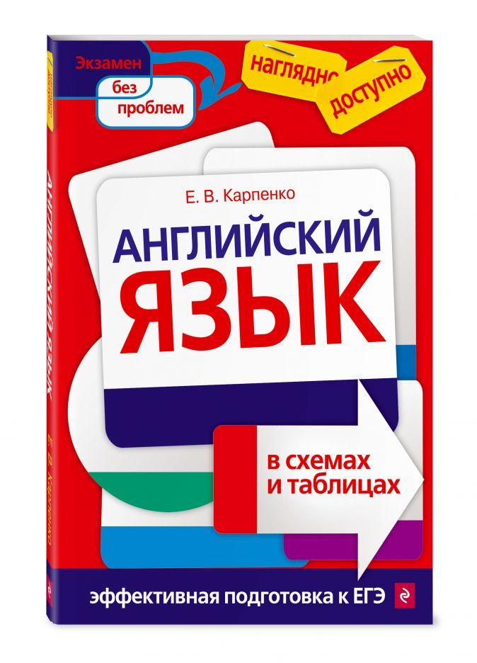 Карпенко Е.В. - Английский язык в схемах и таблицах обложка книги