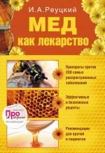 Мед как лекарство Реуцкий И.А.