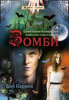Каррен Б. - Зомби' обложка книги