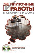 Степанов С.И. - Плиточные работы в квартире и доме своими руками. (+DVD)' обложка книги