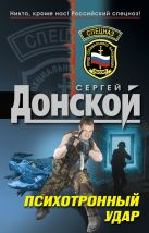 Донской С.Г. - Психотронный удар: роман' обложка книги
