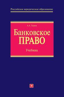 Банковское право: учебник