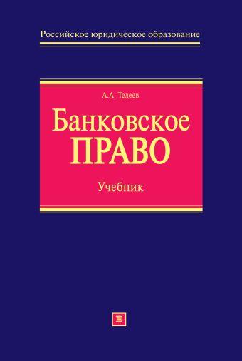 Банковское право: учебник Прошунин М.М.