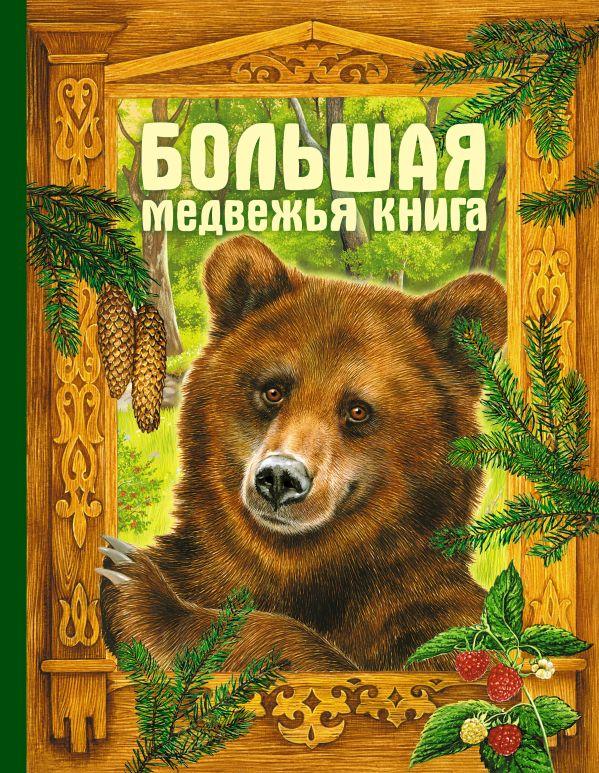 Большая медвежья книга: сказки