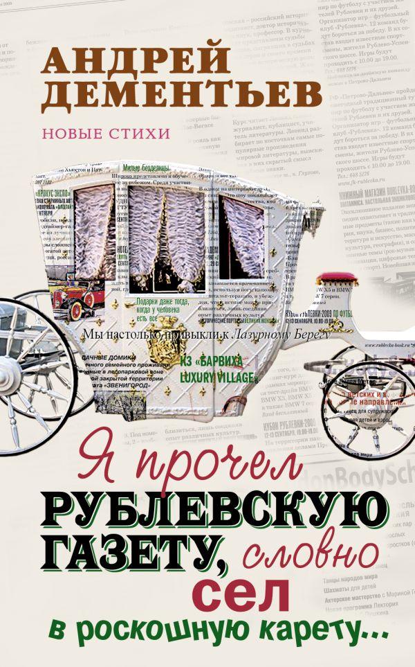 Я прочел Рублевскую газету, словно сел в роскошную карету... Дементьев А.Д.