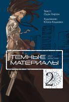 Темные материалы Кеко Карасумы. Кн. 2