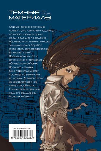 Темные материалы Кеко Карасумы. Кн. 2 Хирои О., Кодзаки Ю.