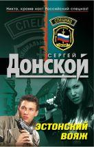 Донской С.Г. - Эстонский вояж' обложка книги