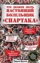 Морозов Г. - Что должен знать настоящий болельщик Спартака. (+плакат)' обложка книги