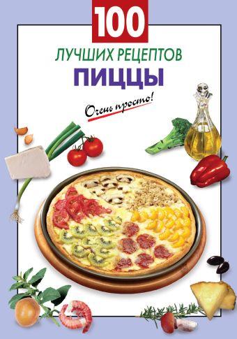 100 лучших рецептов пиццы Выдревич Г.С., сост.