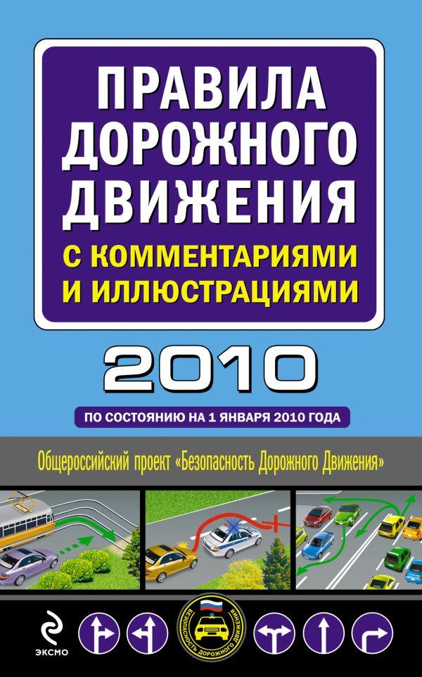 Правила дорожного движения с комментариями и иллюстрациями 2010