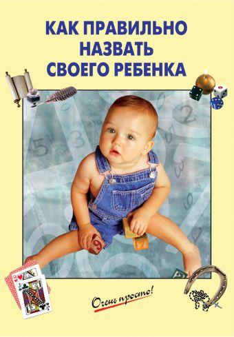 Как правильно назвать своего ребенка Светозаров Г. сост.