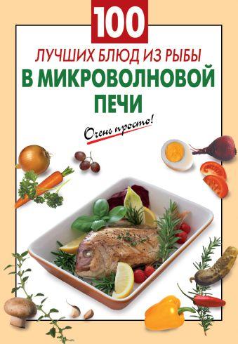 100 лучших блюд из рыбы в микроволновой печи Выдревич Г.С., сост.