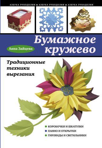 Зайцева А. - Бумажное кружево. Традиционные техники вырезания обложка книги
