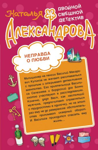 Неправда о любви. Дама разбитого сердца: романы Александрова Н.Н.