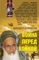 Слинкин М. - Война перед войной: роман' обложка книги