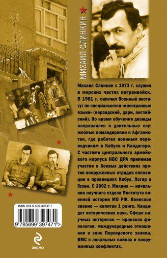 Война перед войной: роман Слинкин М.