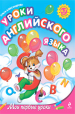Уроки английского языка: для детей 6-7 лет