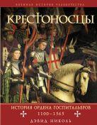 Николь Д. - Крестоносцы: история ордена Госпитальеров 1100-1565' обложка книги