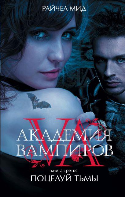 Академия вампиров. Книга 3. Поцелуй тьмы - фото 1