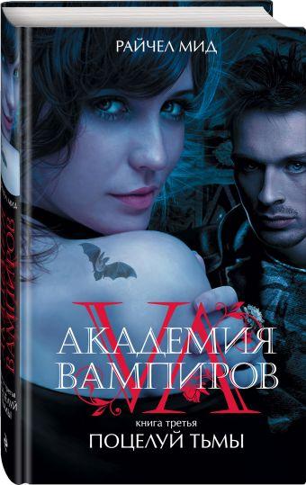Академия вампиров. Книга 3. Поцелуй тьмы Райчел Мид