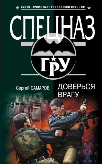 Доверься врагу Самаров С.В.