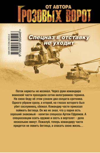 Спецназ в отставку не уходит: роман Тамоников А.А.
