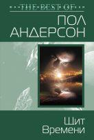 Андерсон П. - Щит Времени' обложка книги