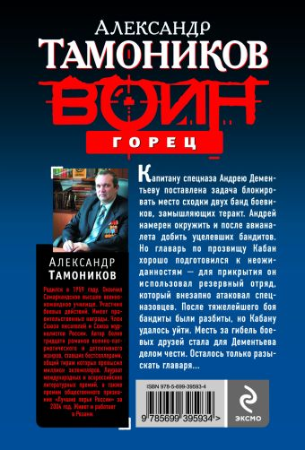 Горец: роман Тамоников А.А.